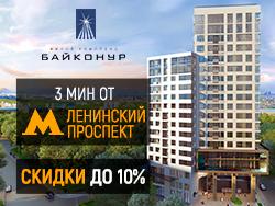 ЖК «Байконур» 3 минуты от метро Ленинский проспект Осталось 12 квартир. Только летом скидки